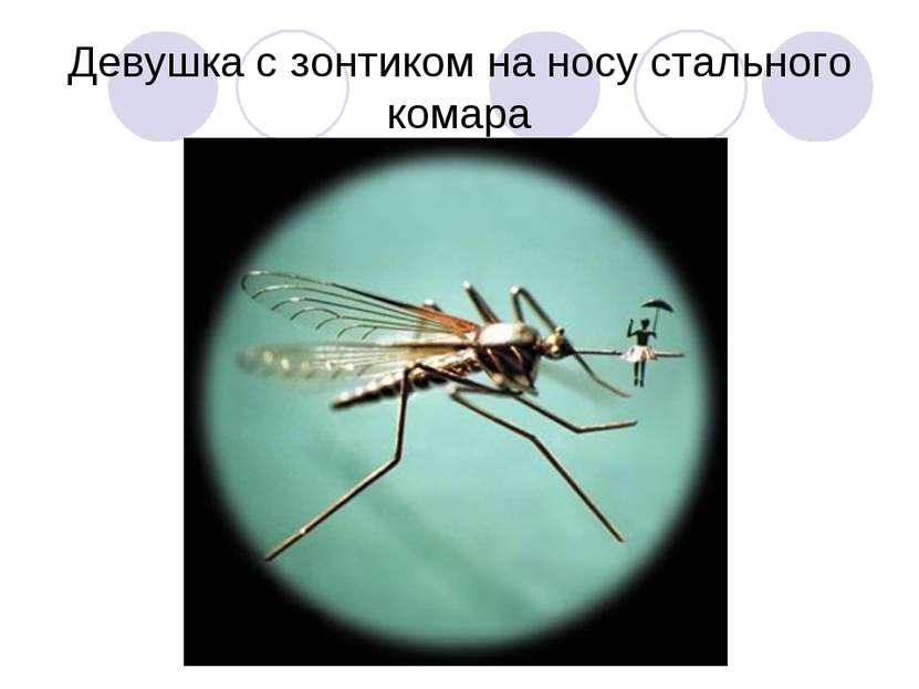 Девушка с зонтиком на носу стального комара