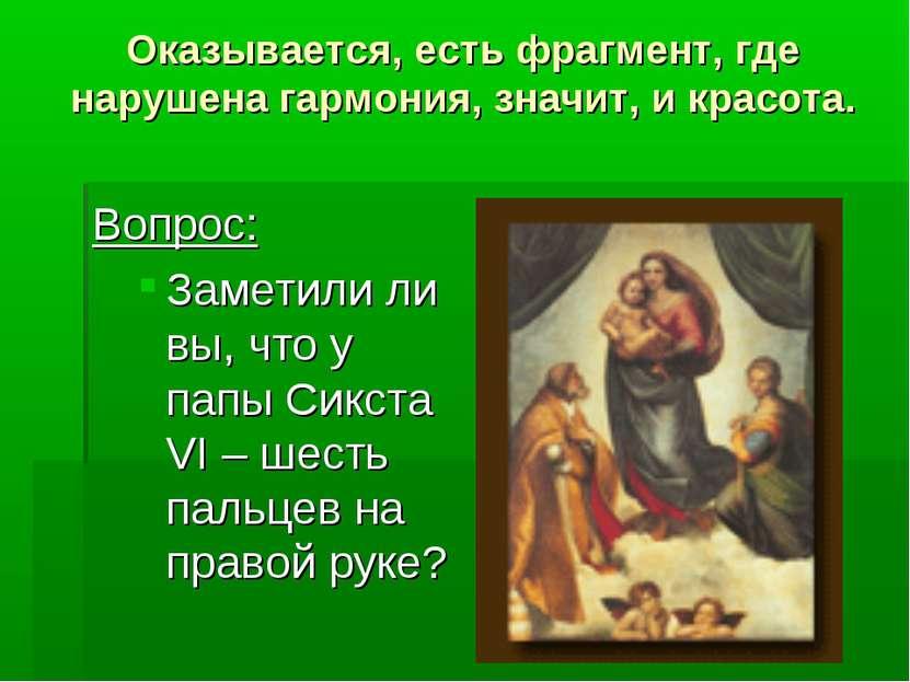 Оказывается, eсть фрагмент, где нарушена гармония, значит, и красота. Вопрос:...