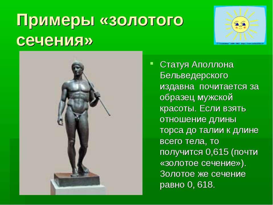 Примеры «золотого сечения» Статуя Аполлона Бельведерского издавна почитается ...