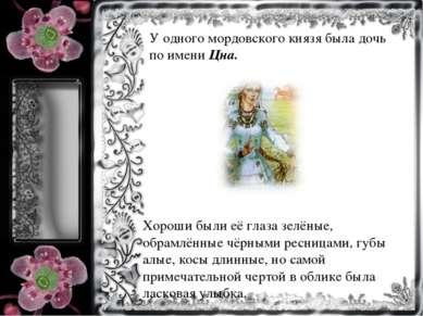 У одного мордовского князя была дочь по имени Цна. Хороши были её глаза зелён...