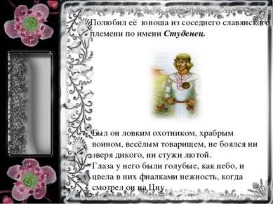 Полюбил её юноша из соседнего славянского племени по имени Студенец. Был он л...