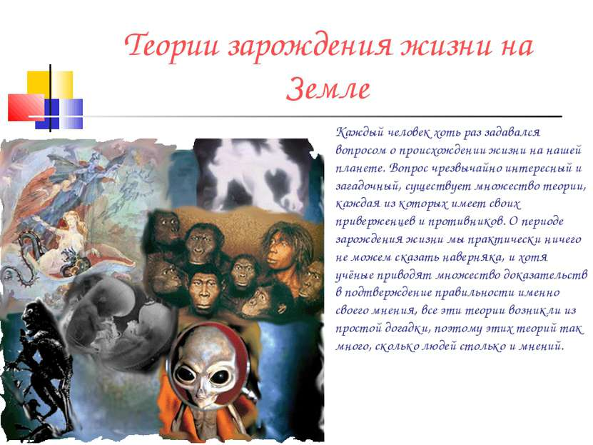 Теории зарождения жизни на Земле Каждый человек хоть раз задавался вопросом о...