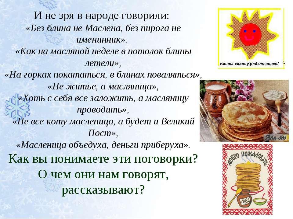 И не зря в народе говорили: «Без блина не Маслена, без пирога не именинник». ...