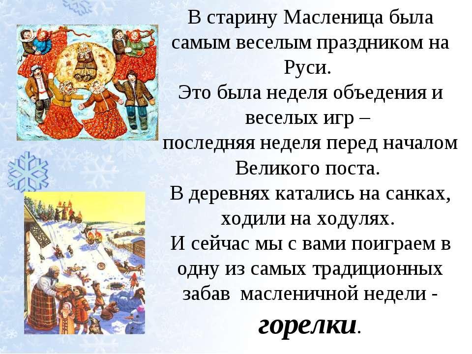 В старину Масленица была самым веселым праздником на Руси. Это была неделя об...