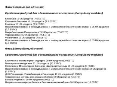 Фаза 1 (первый год обучения) Предметы (модули) для обязательного посещения (C...