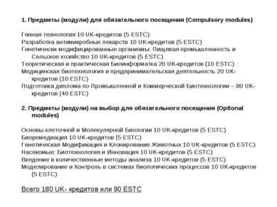 1. Предметы (модули) для обязательного посещения (Compulsory modules) Генная ...