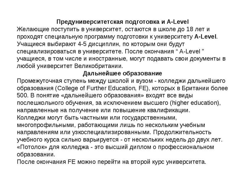 Предуниверситетская подготовка и A-Level Желающие поступить в университет, ос...