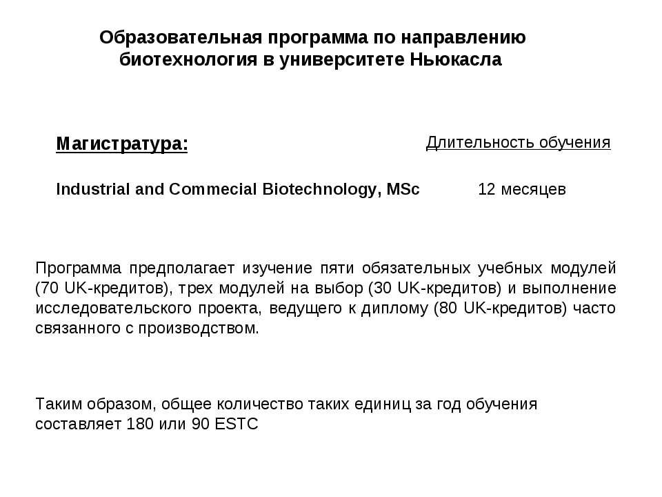 Образовательная программа по направлению биотехнология в университете Ньюкасл...
