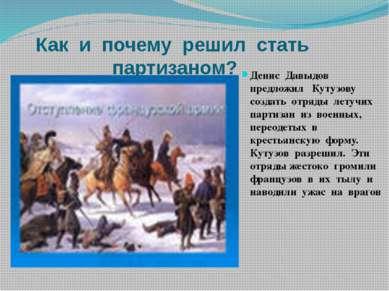 Как и почему решил стать партизаном? Денис Давыдов предложил Кутузову создать...