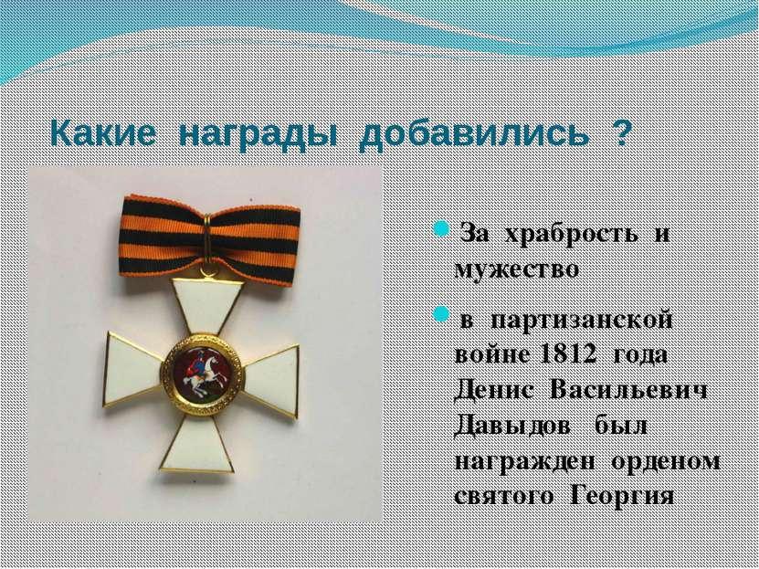 Какие награды добавились ? За храбрость и мужество в партизанской войне 1812 ...