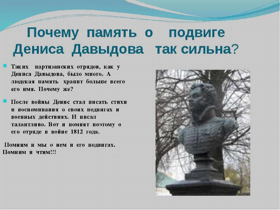 Почему память о подвиге Дениса Давыдова так сильна? Таких партизанских отрядо...