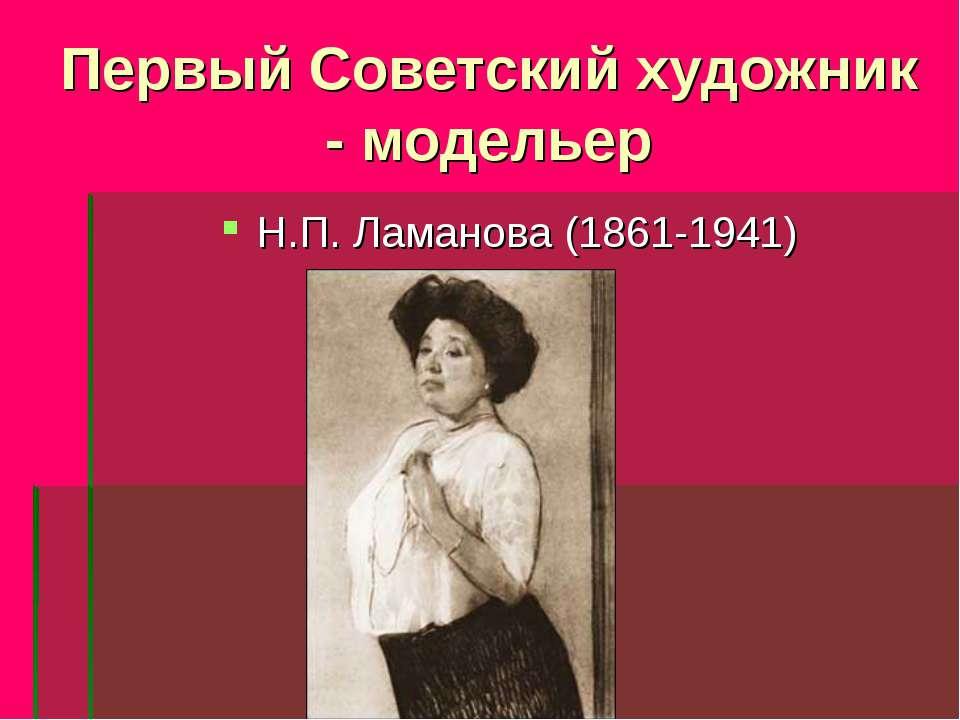 Первый Советский художник - модельер Н.П. Ламанова (1861-1941)