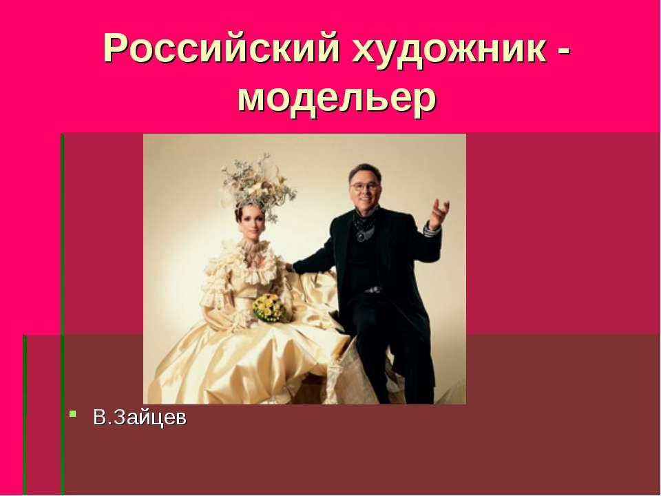 Российский художник - модельер В.Зайцев