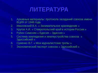 Архивные материалы: протокола заседаний совхоза имени ВЦИК от 1946 года. Иван...