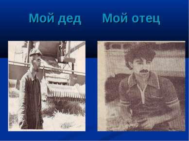 Мой дед Мой отец