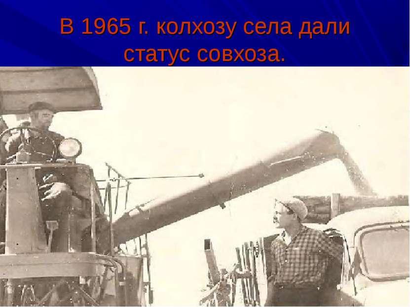 В 1965 г. колхозу села дали статус совхоза.