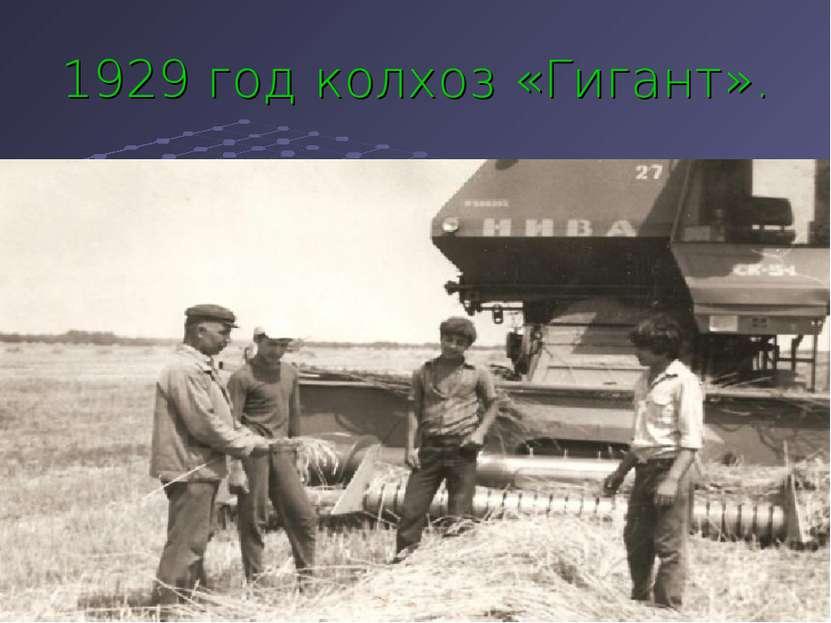 1929 год колхоз «Гигант».