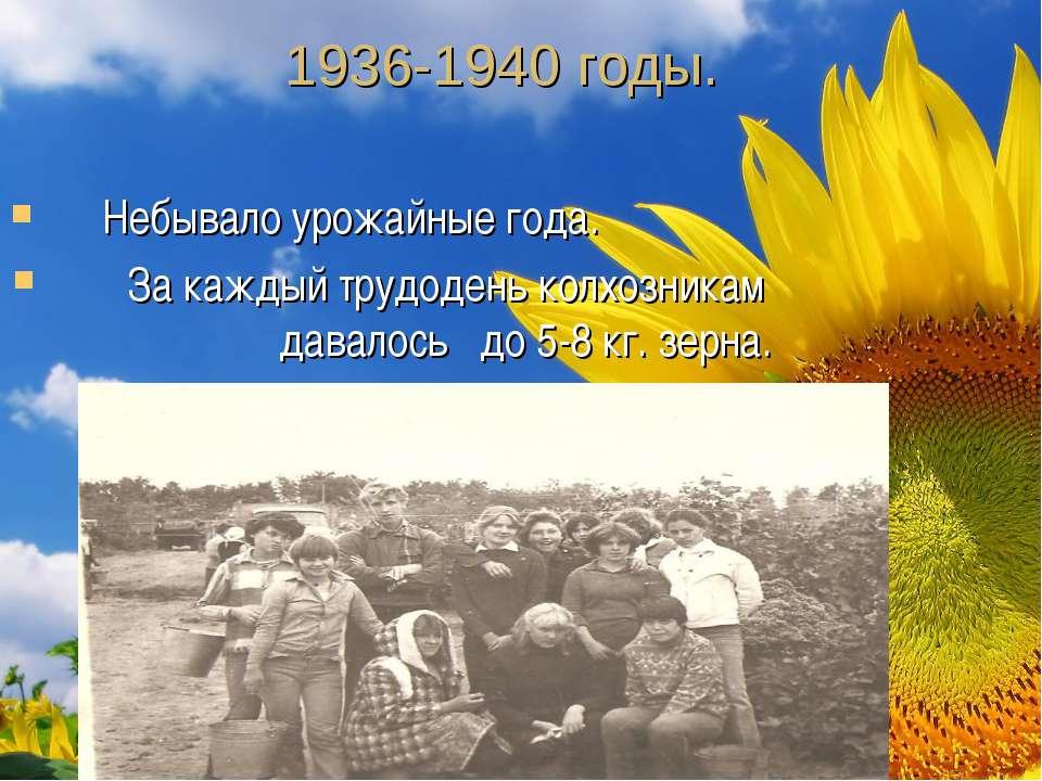 1936-1940 годы. Небывало урожайные года. За каждый трудодень колхозникам дава...
