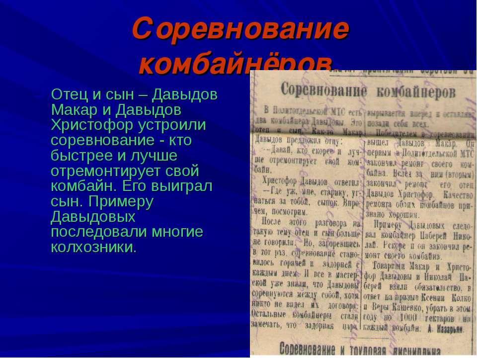 Соревнование комбайнёров. Отец и сын – Давыдов Макар и Давыдов Христофор устр...