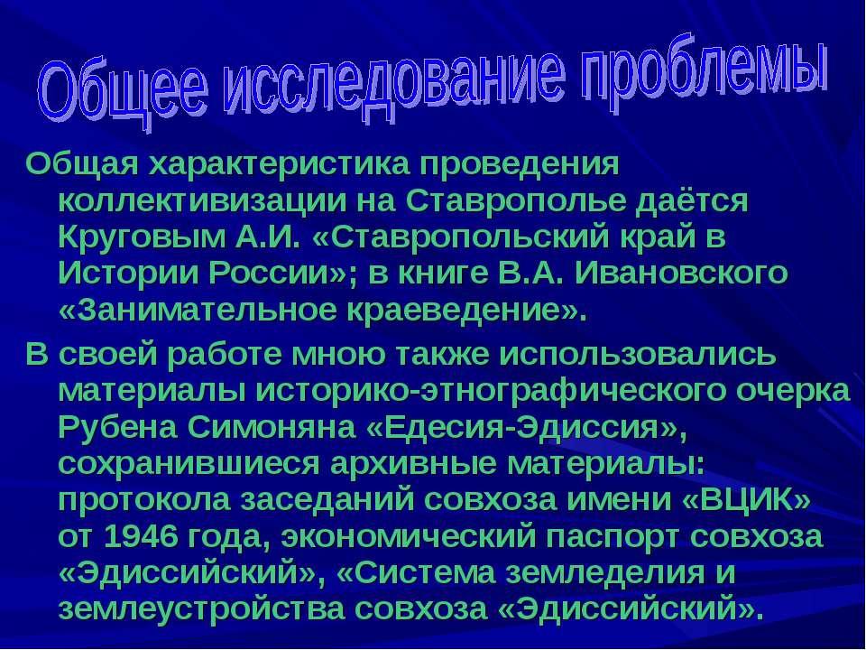 Общая характеристика проведения коллективизации на Ставрополье даётся Круговы...