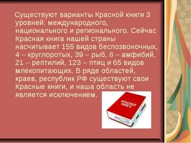 Существуют варианты Красной книги 3 уровней: международного, национального и ...