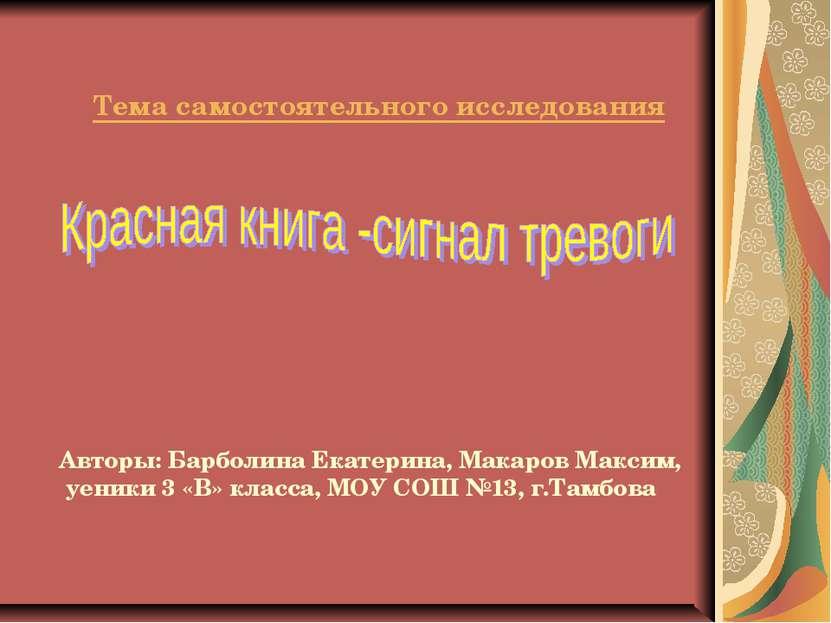 Тема самостоятельного исследования Авторы: Барболина Екатерина, Макаров Макси...
