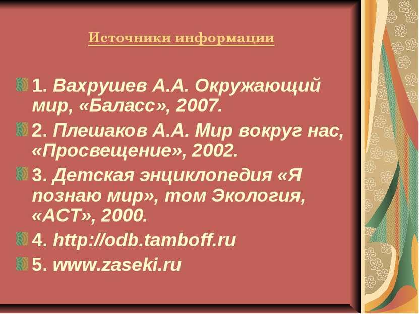 Источники информации 1.Вахрушев А.А. Окружающий мир, «Баласс», 2007. 2.Плеш...