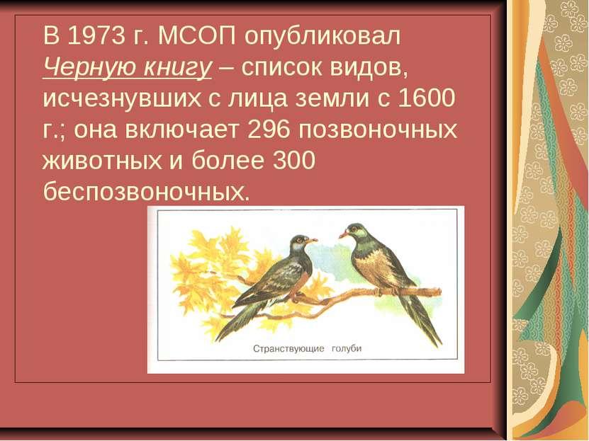 В 1973 г. МСОП опубликовал Черную книгу – список видов, исчезнувших с лица зе...