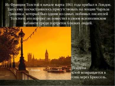 Из Франции Толстой в начале марта 1861 года прибыл в Лондон. Здесь ему посчас...