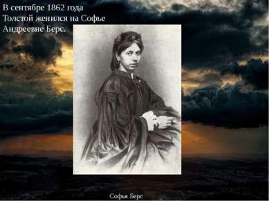В сентябре 1862 года Толстой женился на Софье Андреевне Берс. Софья Берс