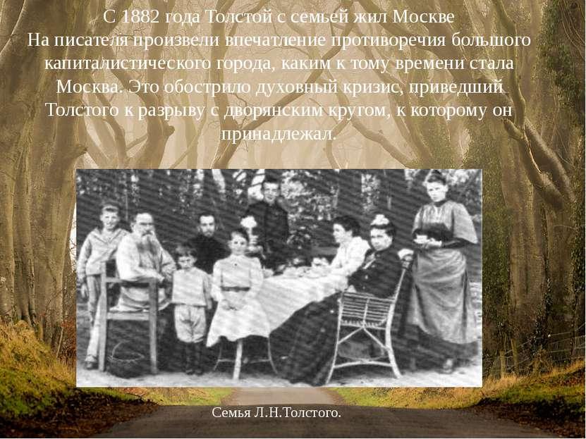 С 1882 года Толстой с семьей жил Москве На писателя произвели впечатление про...
