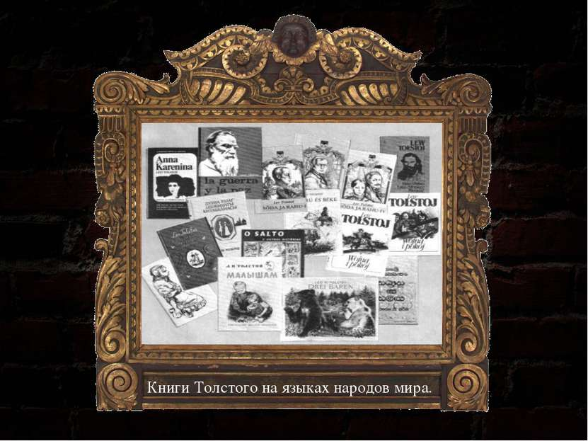 Книги Толстого на языках народов мира.