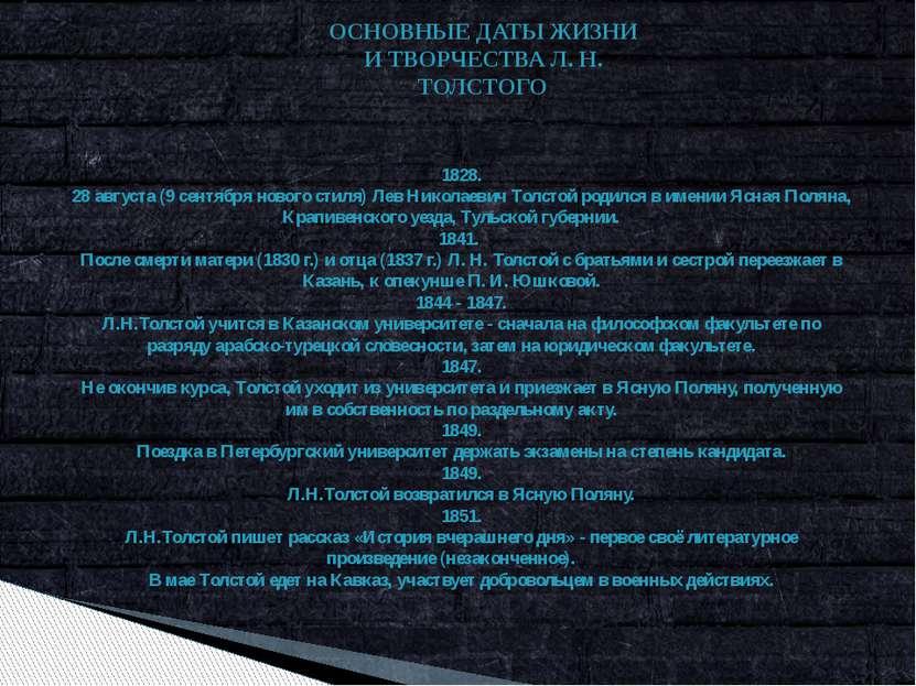 1828. 28 августа (9 сентября нового стиля) Лев Николаевич Толстой родился в и...