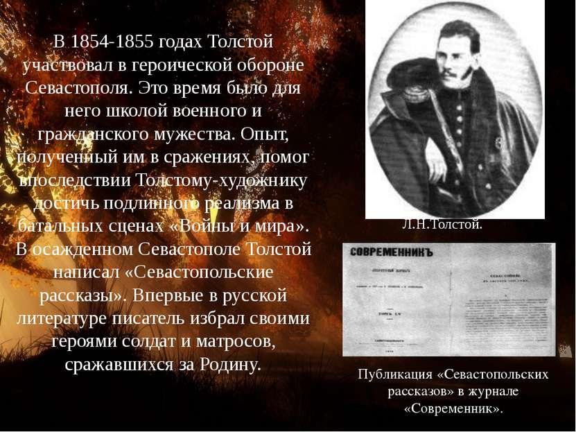 В 1854-1855 годах Толстой участвовал в героической обороне Севастополя. Это в...