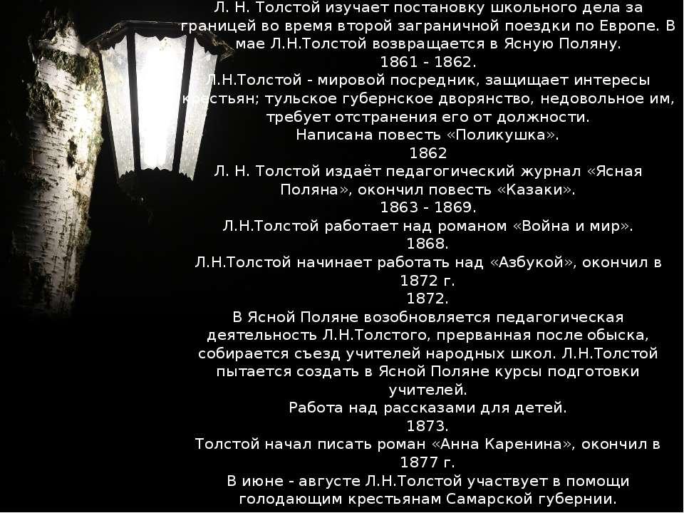 1860 - 1861 Л. Н. Толстой изучает постановку школьного дела за границей во вр...