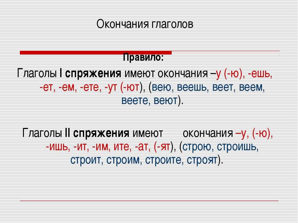 Окончания глаголов Правило: Глаголы I спряжения имеют окончания –у (-ю), -ешь...