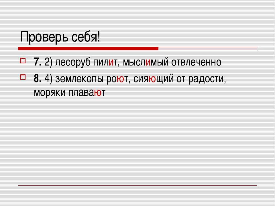 Проверь себя! 7. 2) лесоруб пилит, мыслимый отвлеченно 8. 4) землекопы роют, ...