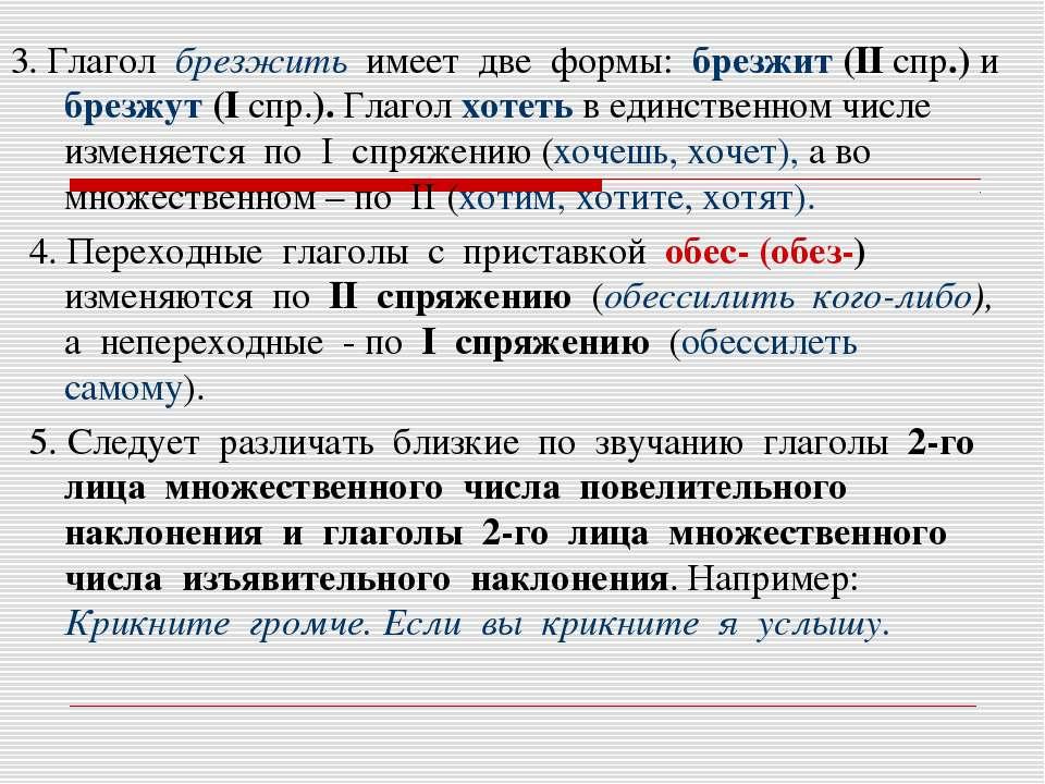 3. Глагол брезжить имеет две формы: брезжит (II спр.) и брезжут (I спр.). Гла...