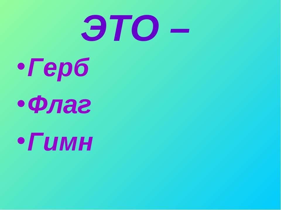 ЭТО – Герб Флаг Гимн