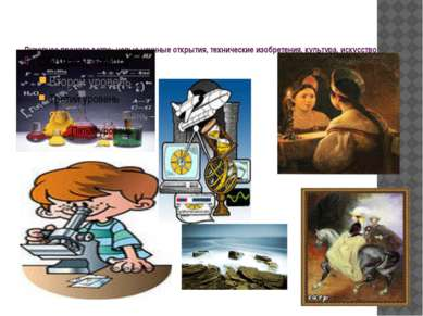 Духовное производство: новые научные открытия, технические изобретения, культ...