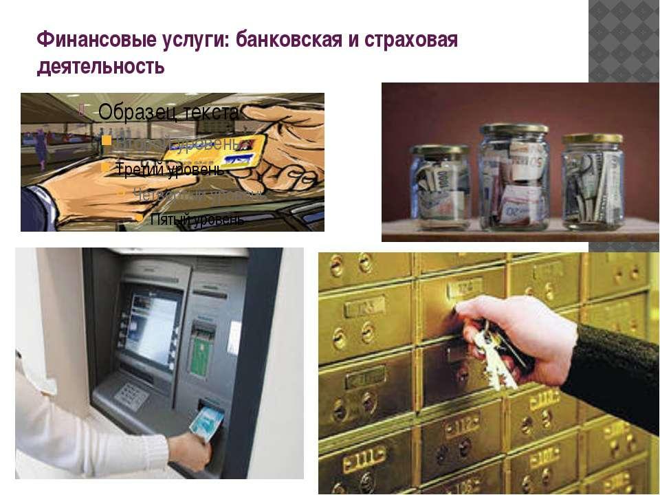 Финансовые услуги: банковская и страховая деятельность