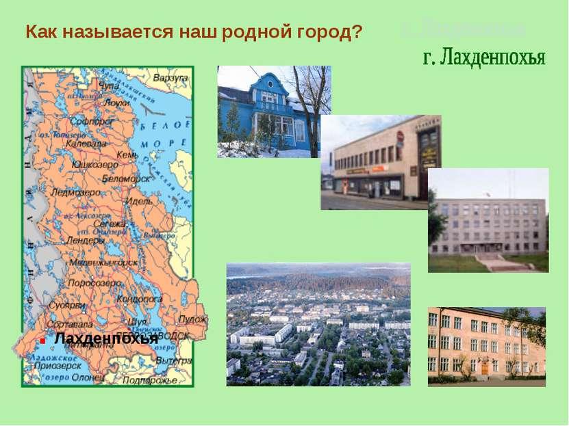 . Лахденпохья Как называется наш родной город?