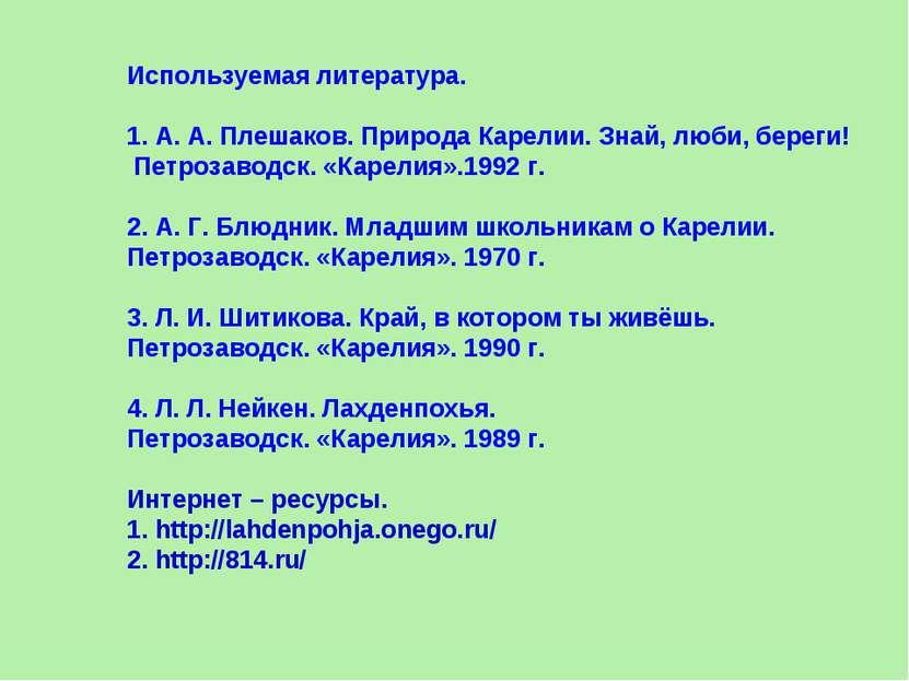 Используемая литература. 1. А. А. Плешаков. Природа Карелии. Знай, люби, бере...