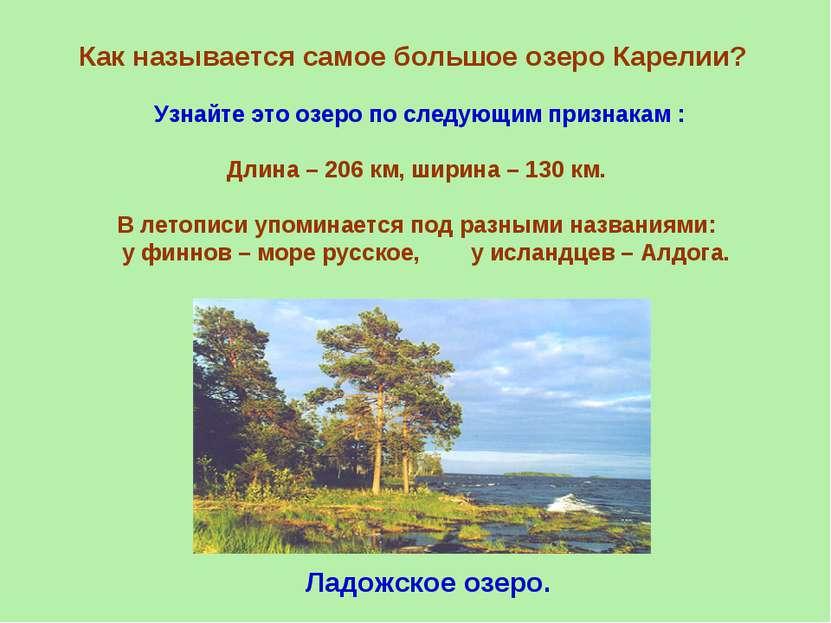 Как называется самое большое озеро Карелии? Узнайте это озеро по следующим пр...