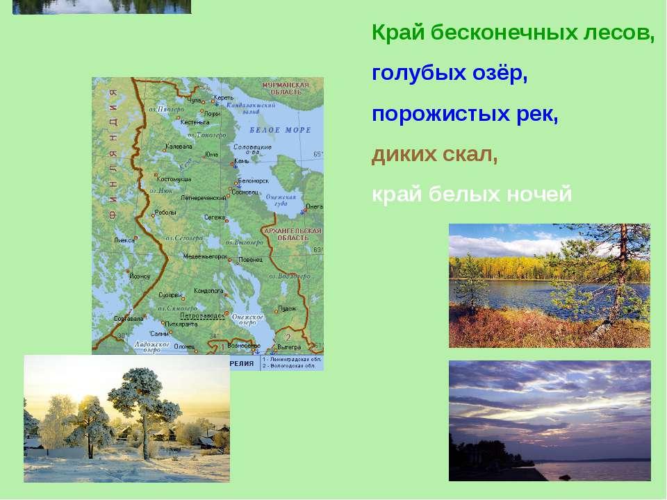 Край бесконечных лесов, голубых озёр, порожистых рек, диких скал, край белых ...