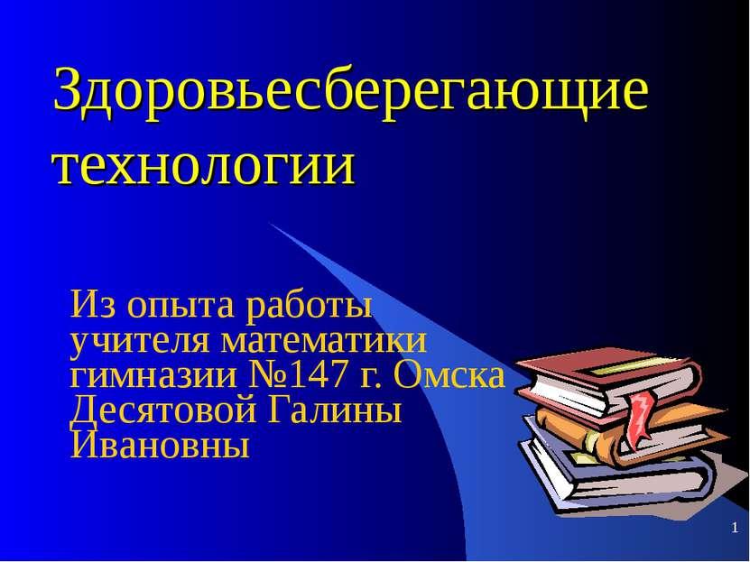Здоровьесберегающие технологии Из опыта работы учителя математики гимназии №1...