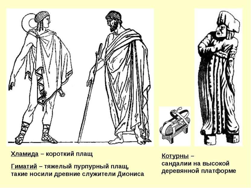 Гиматий – тяжелый пурпурный плащ, такие носили древние служители Диониса Хлам...