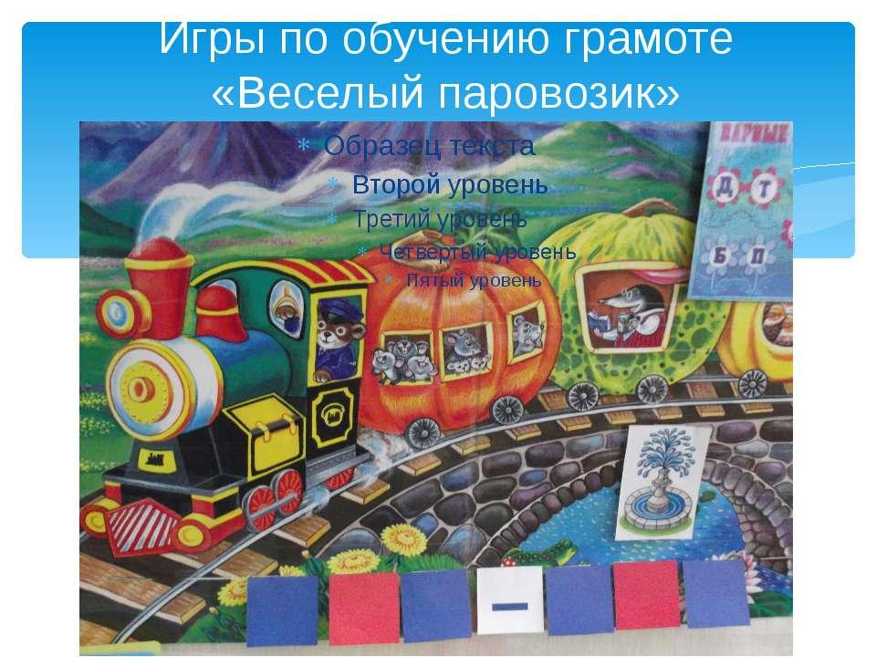 Игры по обучению грамоте «Веселый паровозик»