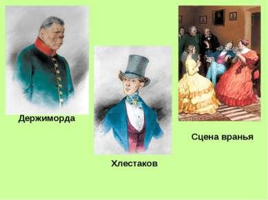Держиморда Хлестаков Сцена вранья