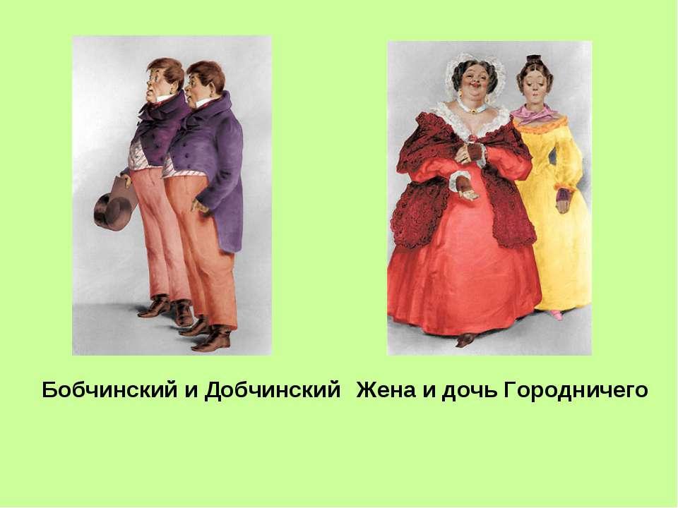 Бобчинский и Добчинский Жена и дочь Городничего